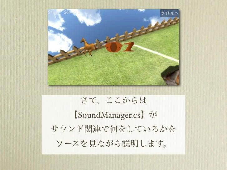 さて、ここからは  【SoundManager.cs】がサウンド関連で何をしているかをソースを見ながら説明します。