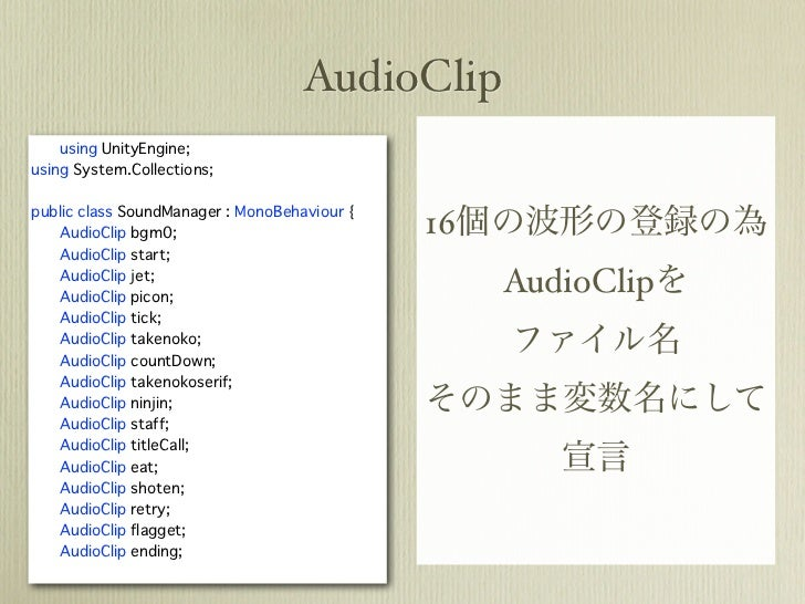 AudioClip    using UnityEngine;using System.Collections;public class SoundManager : MonoBehaviour {�  AudioClip bgm0;     ...
