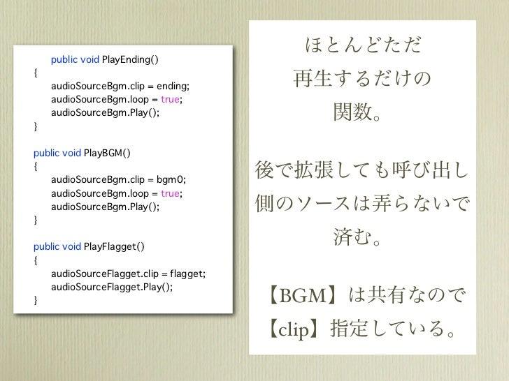 ほとんどただ    �   public void PlayEnding()�   {�   �   audioSourceBgm.clip = ending;         再生するだけの�   �   audioSourceBgm.loo...