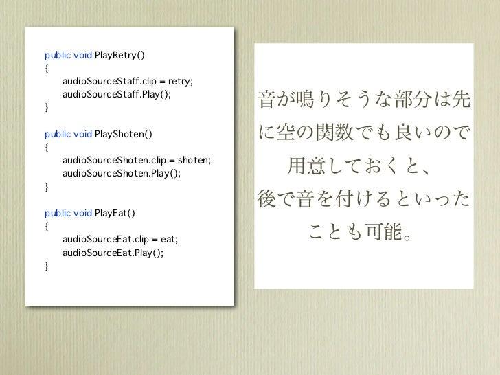 public void PlayRetry()�   {�   �  audioSourceStaff.clip = retry;�   �  audioSourceStaff.Play();�   }                     ...