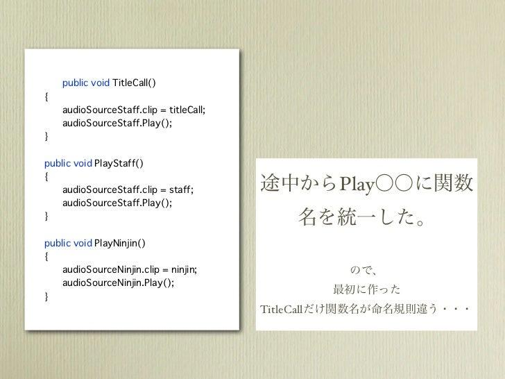 �   public void TitleCall()�   {�   �   audioSourceStaff.clip = titleCall;�   �   audioSourceStaff.Play();�   }��   public...