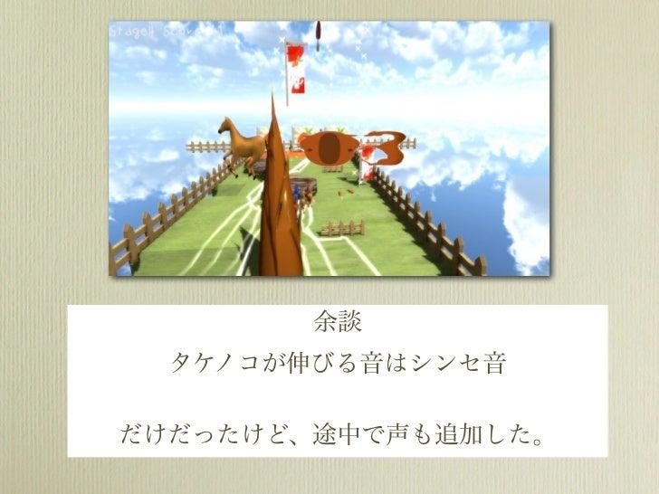 余談  タケノコが伸びる音はシンセ音だけだったけど、途中で声も追加した。