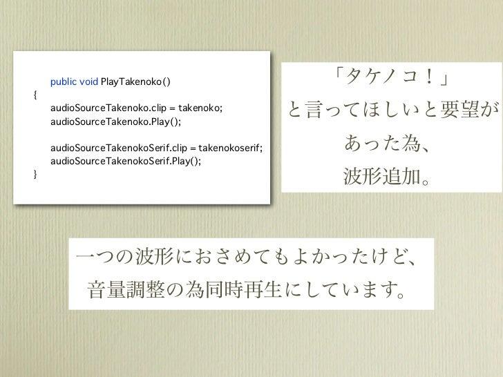 �   public void PlayTakenoko()                         「タケノコ!」�   {��    �    �        audioSourceTakenoko.clip = takenoko...