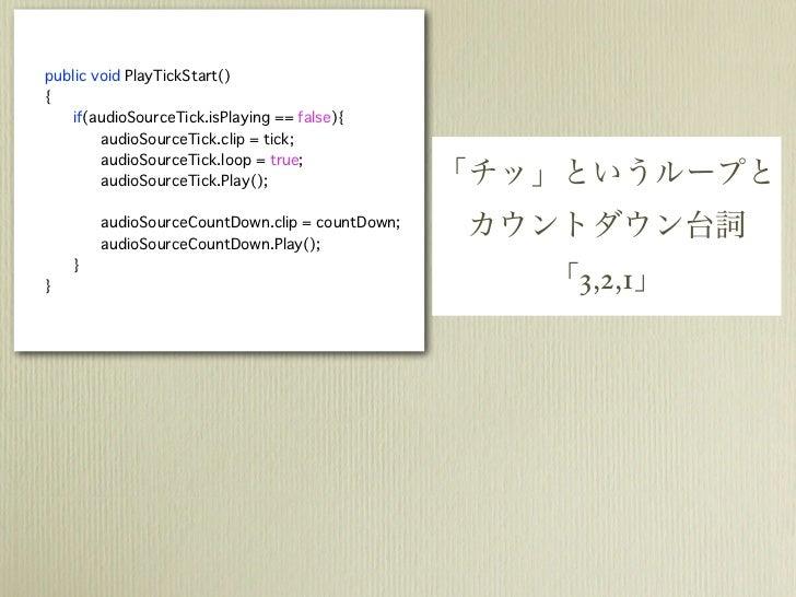 public void PlayTickStart()�   {�   �  if(audioSourceTick.isPlaying == false){�   �  �    audioSourceTick.clip = tick;�   ...