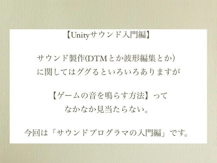【Unityサウンド入門編】 サウンド製作(DTMとか波形編集とか) に関してはググるといろいろありますが   【ゲームの音を鳴らす方法】って    なかなか見当たらない。今回は「サウンドプログラマの入門編」です。