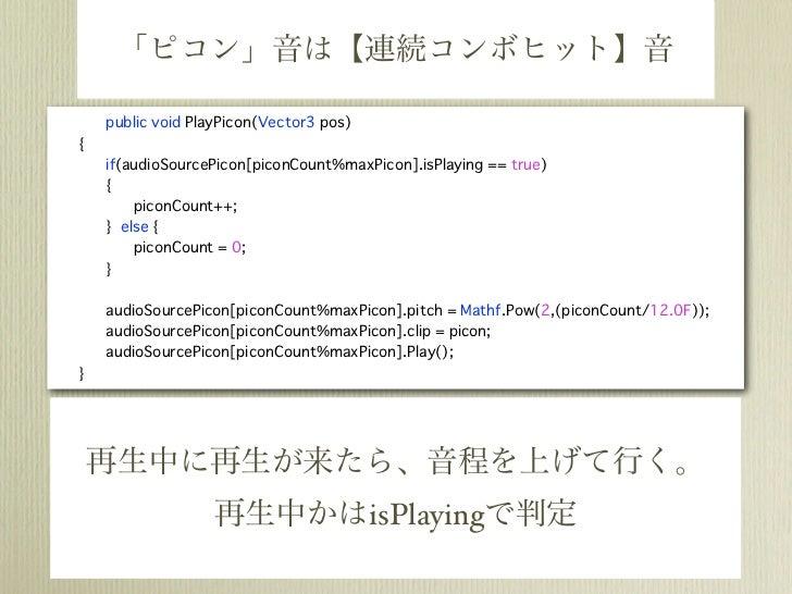 「ピコン」音は【連続コンボヒット】音    �   public void PlayPicon(Vector3 pos)�   {�   �   if(audioSourcePicon[piconCount%maxPicon].isPlayin...