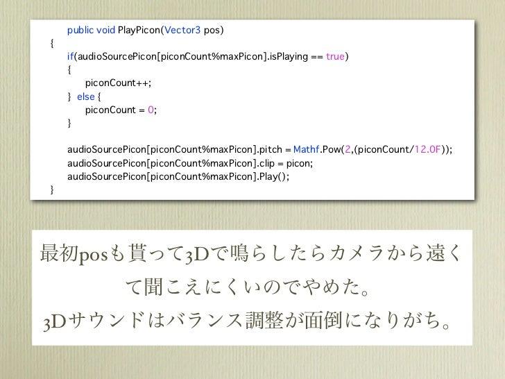 �   public void PlayPicon(Vector3 pos)�   {�   �   if(audioSourcePicon[piconCount%maxPicon].isPlaying == true)�   �   {�  ...