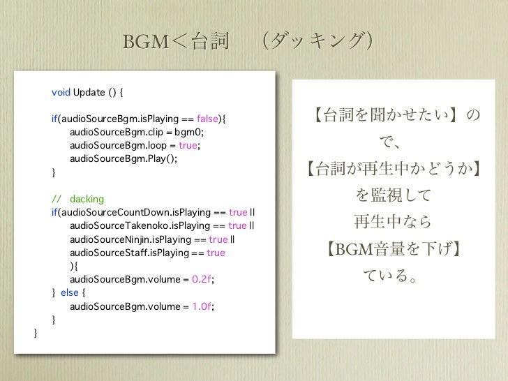 BGM<台詞(ダッキング)    �   void Update () {��   �   if(audioSourceBgm.isPlaying == false){         【台詞を聞かせたい】の�   �   �   audio...