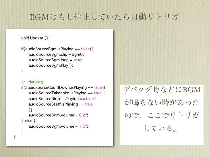 BGMはもし停止していたら自動リトリガ    �   void Update () {��   �   if(audioSourceBgm.isPlaying == false){�   �   �   audioSourceBgm.clip ...