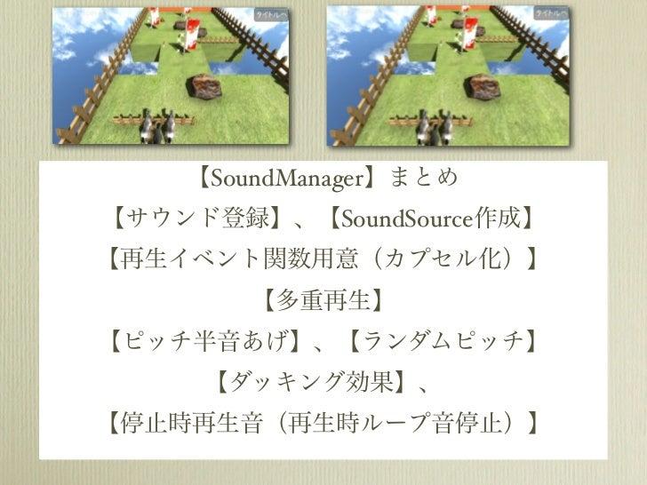 【SoundManager】まとめ【サウンド登録】、【SoundSource作成】【再生イベント関数用意(カプセル化)】        【多重再生】【ピッチ半音あげ】、【ランダムピッチ】     【ダッキング効果】、【停止時再生音(再生時ループ...