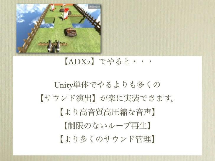 【ADX2】でやると・・・  Unity単体でやるよりも多くの【サウンド演出】が楽に実装できます。  【より高音質高圧縮な音声】  【制限のないループ再生】  【より多くのサウンド管理】