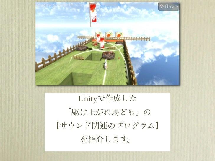 Unityで作成した 「駆け上がれ馬ども」の【サウンド関連のプログラム】   を紹介します。