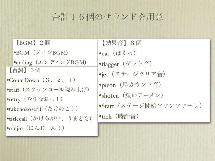 合計16個のサウンドを用意 【BGM】2個                 【効果音】8個 •BGM(メインBGM)            •eat(ばくっ) •ending(エンディングBGM)      •flagget(ゲット音)【台詞】6...