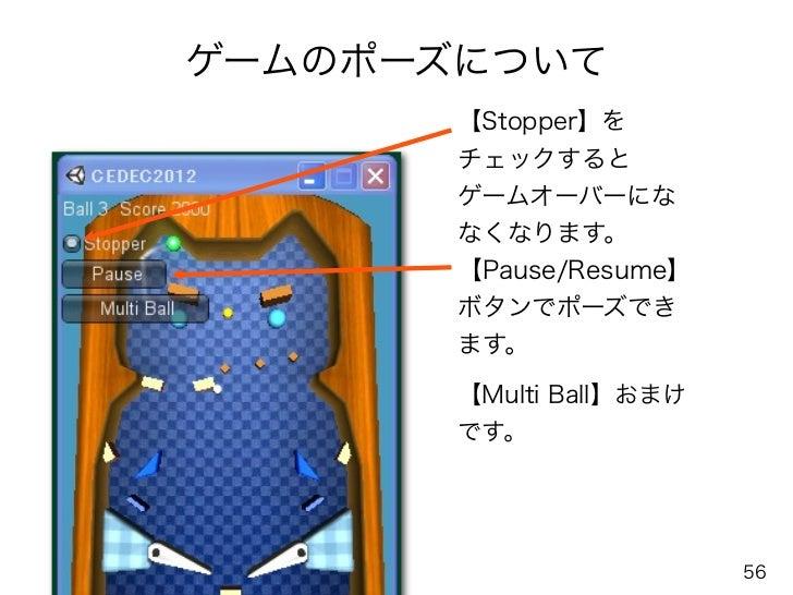 ゲームのポーズについて       【Stopper】を       チェックすると       ゲームオーバーにな       なくなります。       【Pause/Resume】       ボタンでポーズでき       ます。   ...