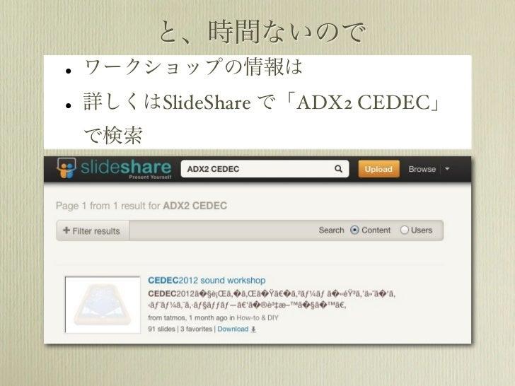 と、時間ないので• ワークショップの情報は• 詳しくはSlideShare で「ADX2 CEDEC」 で検索