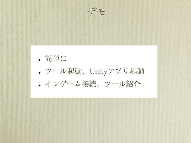 デモ• 簡単に• ツール起動、Unityアプリ起動• インゲーム接続、ツール紹介