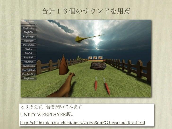 合計16個のサウンドを用意とりあえず、音を聞いてみます。UNITY WEBPLAYER版↓http://chahix.ddo.jp/~chahi/unity/20120806FGJ12/soundTest.html