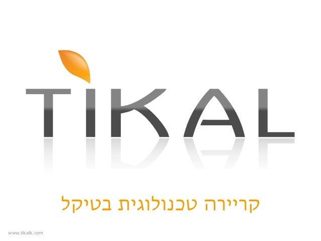 קריירה טכנולוגית בטיקל www.tikalk.com