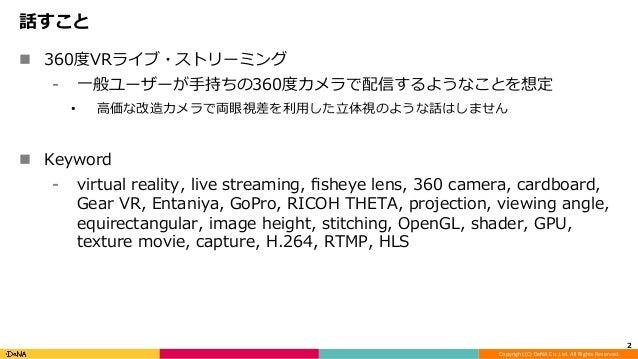 DeNA TechCon2016 360VR Live Streaming Slide 2