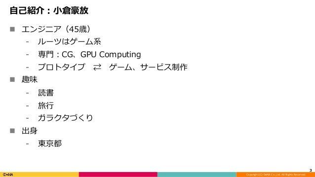 DeNA TechCon2016 360VR Live Streaming Slide 3