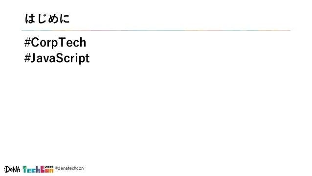 DeNAにおけるCorpTechエンジニアリング [DeNA TechCon 2019] Slide 2