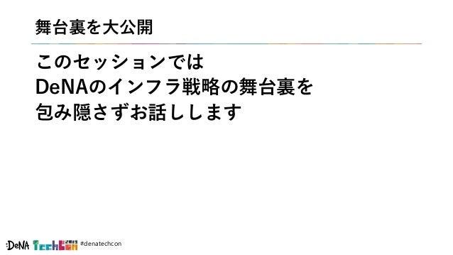 DeNAのインフラ戦略 〜クラウドジャーニーの舞台裏〜 [DeNA TechCon 2019] Slide 3