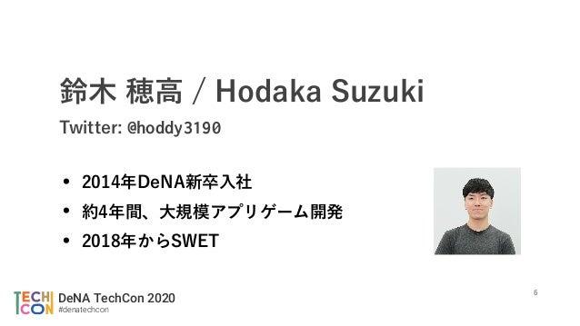 DeNA TechCon 2020 #denatechcon @hoddy3190