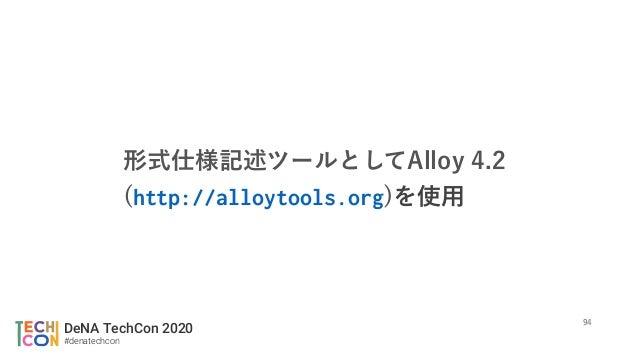 DeNA TechCon 2020 #denatechcon  http://alloytools.org