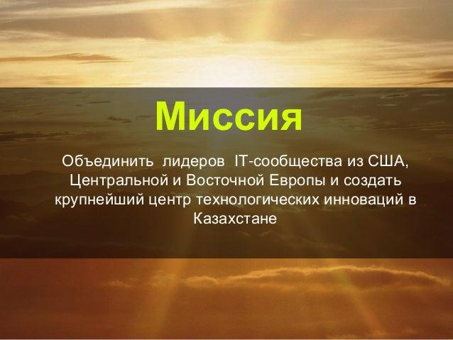 МЕЖДУНАРОДНАЯ СТАРТАП-КОНФЕРЕНЦИЯ 20+ МЕЖДУНАРОДНЫХ СПИКЕРОВ 100+ ЛУЧШИХ ЕВРОПЕЙСКИЙ СТАРТАПОВ