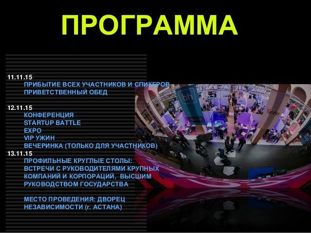 ИНТЕРАКТИВНЫЕ МАСТЕР- КЛАССЫ EXPO ЗОНА НЕФОРМАЛЬНАЯ АТМОСФЕРА КОНФЕРЕНЦИЯ БИТВА САРТАПОВ