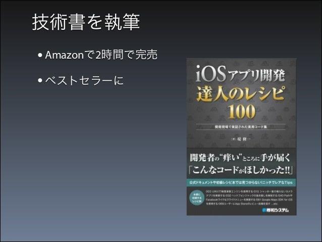 技術書を執筆  • Amazonで2時間で完売 • ベストセラーに
