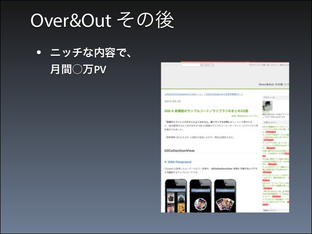 Over&Out その後 •  ニッチな内容で、 月間○万PV