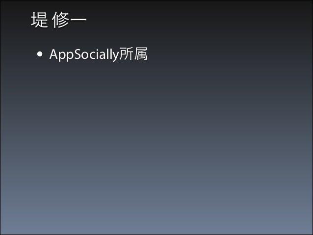 堤 修一  • AppSocially所属