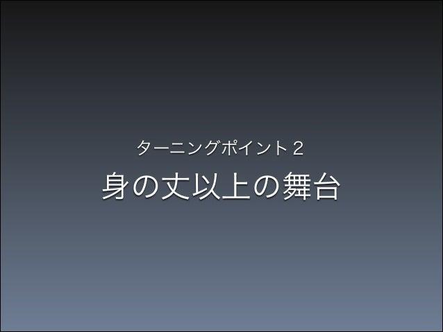 第2回 iPhone_dev_jp 東京 iPhone / Mac 勉強会