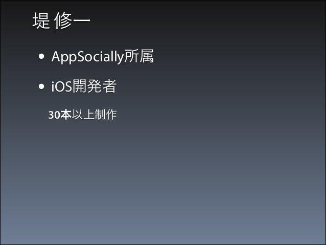 堤 修一  • AppSocially所属 • iOS開発者  30本以上制作