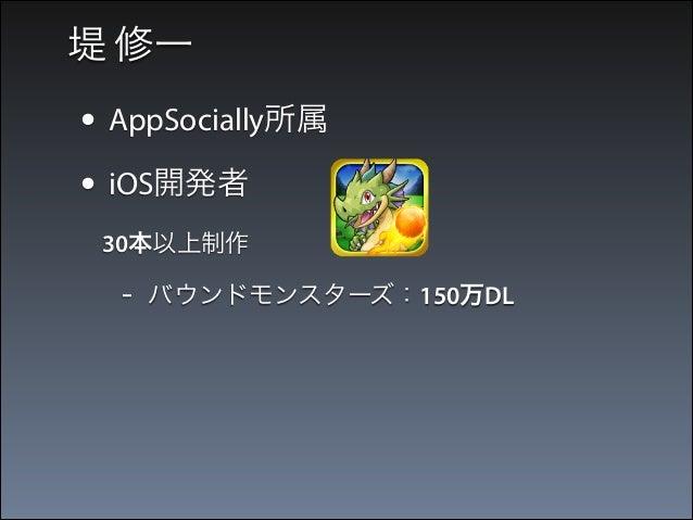 堤 修一  • AppSocially所属 • iOS開発者  30本以上制作  -  バウンドモンスターズ:150万DL