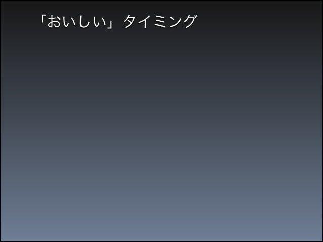 「おいしい」タイミング 例:iOSのメジャーアップデート