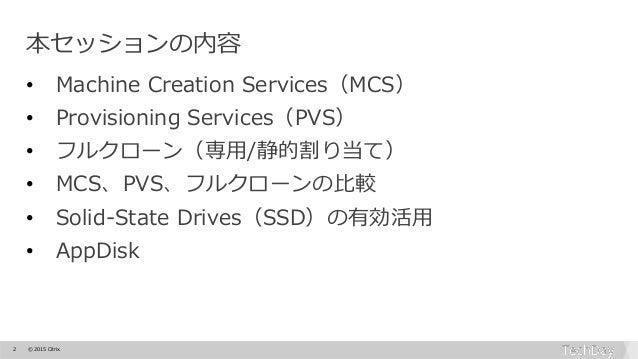 再考、3つの仮想デスクトップイメージ管理と比較 Slide 2