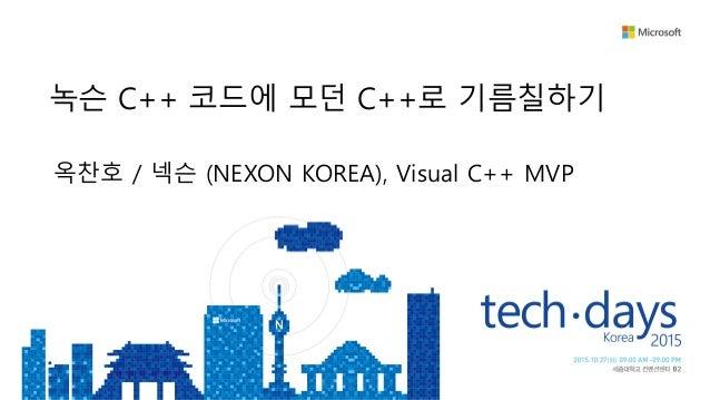 옥찬호 / 넥슨 (NEXON KOREA), Visual C++ MVP 녹슨 C++ 코드에 모던 C++로 기름칠하기