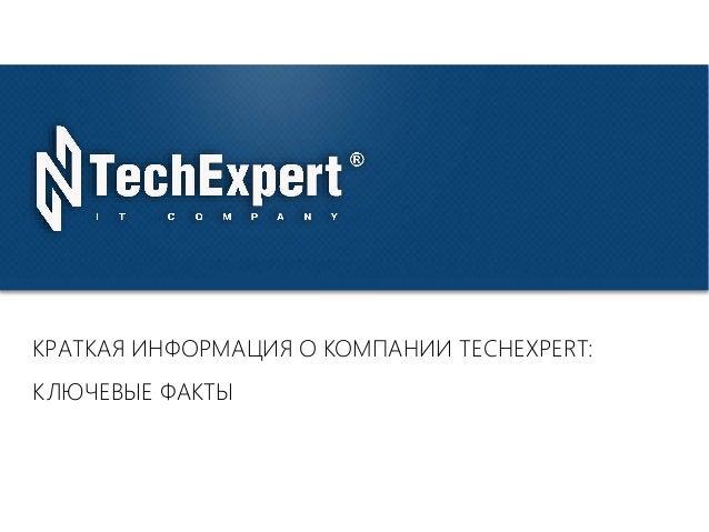TechExpert Company  КРАТКАЯ ИНФОРМАЦИЯ О КОМПАНИИ TECHEXPERT:  КЛЮЧЕВЫЕ ФАКТЫ