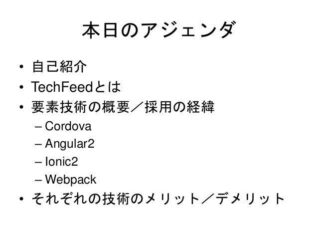TechFeedのつくりかた - Angular2/Webpack/Ionic2/Cordova実践入門 Slide 3