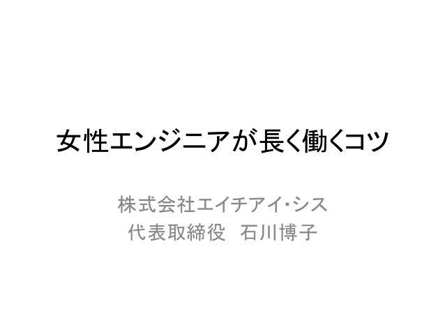 女性エンジニアが長く働くコツ 株式会社エイチアイ・シス   代表取締役 石川博子