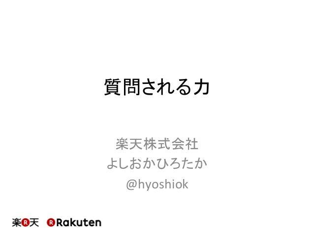 質問される力 楽天株式会社 よしおかひろたか @hyoshiok