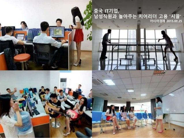 중국 IT기업, 남성직원과 놀아주는 치어리더 고용 '시끌' 아시아경제 2015.08.25