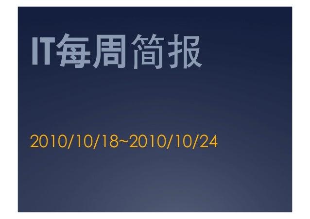 IT每周简报 2010/10/18~2010/10/24