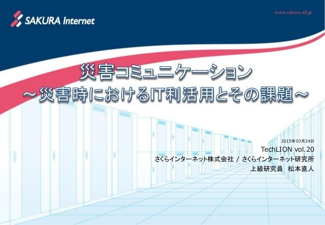 2015年03月24日 TechLION vol.20 さくらインターネット株式会社 / さくらインターネット研究所 上級研究員 松本直人