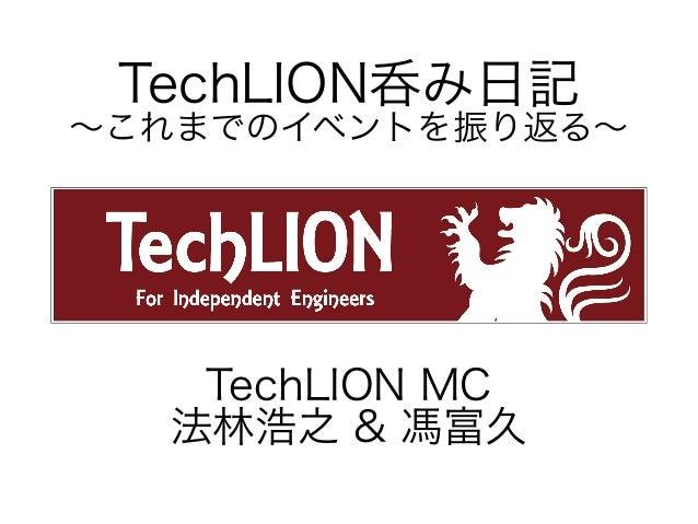 TechLION呑み日記  〜これまでのイベントを振り返る〜  TechLION MC 法林浩之 & 馮富久