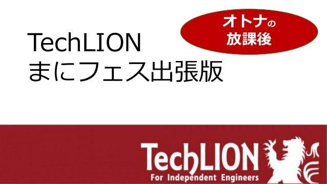TechLION まにフェス出張版 オトナの 放課後