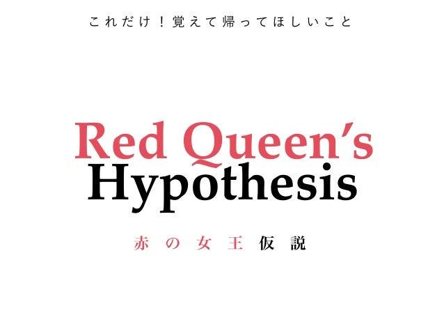 これだけ! 覚えて帰ってほしいこと  Red Queen's  Hypothesis  赤の女王仮説