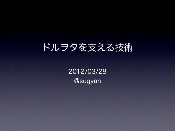 ドルヲタを支える技術  2012/03/28   @sugyan